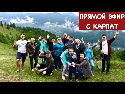 МЫ В КАРПАТАХ ПРЯМОЙ ЭФИР, В 16-00