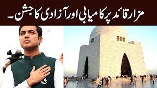 Sar e Aam || Mazar E Quaid || Full Episode || 18th August 2018 width=