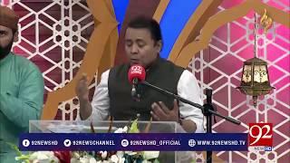Naat Sharif   Sallay Ala Pukaro Sarkar Arahay hain   Rafaqat Ali Khan   5 June 2018   92NewsHD