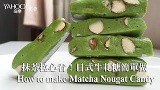 【Yahoo小當家】點心DIY 棉花糖也能做抹茶牛軋糖/Matcha Nougat Candy