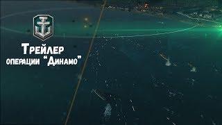 "Трейлер операции ""Динамо"" | World of Warships"