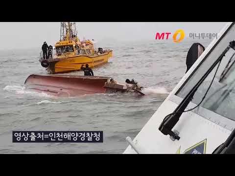 [영흥도 낚싯배 전복사고]해경, 긴박한 구조현장