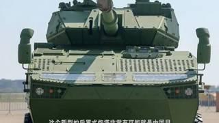 简氏称中国已研发世界一流步兵战车:每分钟可射击200发子弹