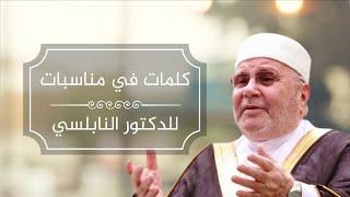 محفوظات - كلمات في مناسبات : 4- رسالة الدكتور محمد راتب النابلسي للمرابطين في المسجد الأقصى