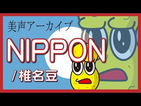 【Cover】NIPPON/椎名・・・