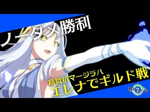 【エピックセブン】ノーダメ!?高抵抗エレナでギルド戦【Epic 7】のサムネイル