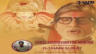 Shree Siddhivinayak Mantra (Amitabh Bachchan Remix) By Dj Hari Surat 2018
