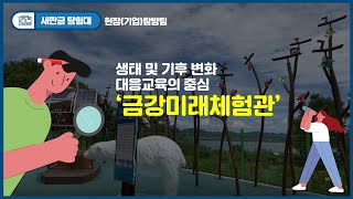 【새만금탐험대】 기후 변화에 대해 체험해보고 싶다면, '금강미래체험관'으로!!