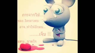 เจ็บหัวใจ - Sek Loso