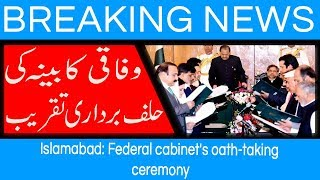 Islamabad: Federal cabinet's oath-taking ceremony | 20 August 2018 | 92NewsHD