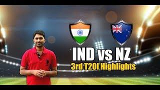 తృటి లో తప్పిన విజయాలు Ind vs NZ 3rd T20 Highlights   Men