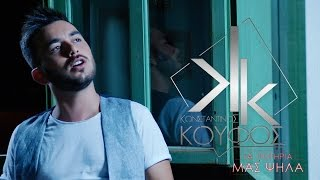 Κωνσταντίνος Κουφός - Τα Ποτήρια Μας Ψηλά | Official Music Video [HD]
