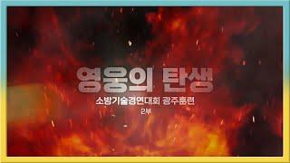 '영웅의 탄생' 소방기술경연대회 광주훈련 2부 다시보기