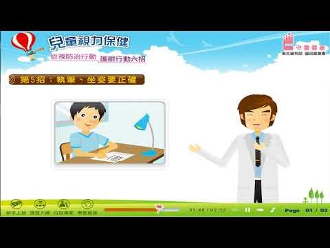 兒童視力保健 - YouTube