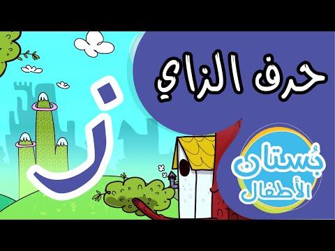 شهر الحروف: حرف الزاي (ز)   فيديو تعليمي للأطفال