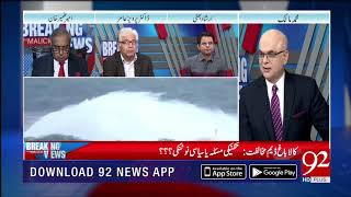 what is technical issue in kalabagh Dam? | 16 Sep 2018 | 92NewsHD