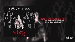 Νότης Σφακιανάκης - Πως γίνεται αυτό | Notis Sfakianakis - Pos ginetai auto - Official Audio Release
