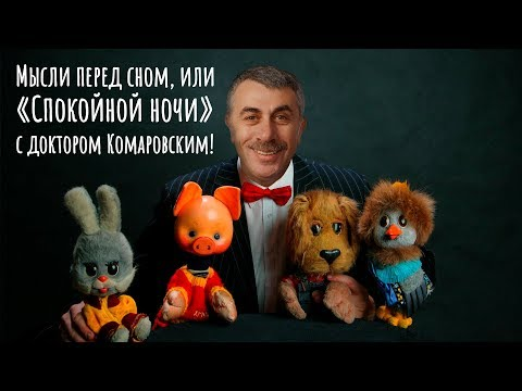Мысли перед сном, или «Спокойной ночи» с доктором Комаровским!