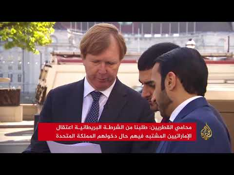 قطريون يقاضون مسؤولين إماراتيين ببريطانيا