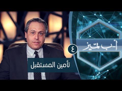 تأمين المستقبل | ح4 | أ ب تميز | الدكتور ياسر نصر