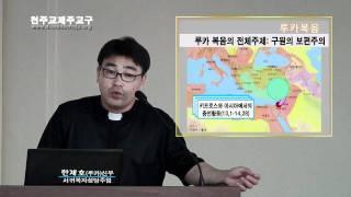 교구 성서40주간 - 루카복음(3-1)
