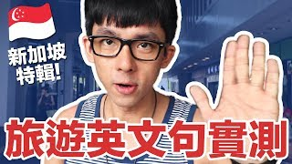 【新加坡特輯】街頭實測! 旅行一定會用到的英文! 最後一個這樣也可以!?