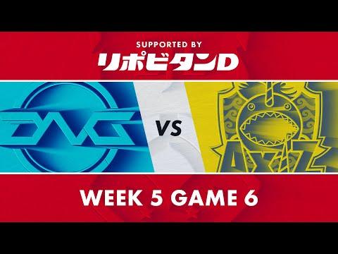 DFM vs AXZ|LJL 2021 Summer Split Week 5 Game 6