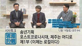 송년기획_포스트코로나시대, 제주는 어디로 : 제1부 이제는 로컬이다 다시보기