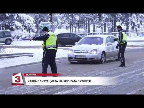 Каква е ситуацията на КПП-тата в София?