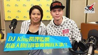 DJ King撈埋監製 幫新人劻宜錄歌獲側田大讚?