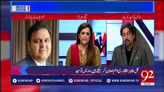 News Room - 16 January 2018 - 92NewsHDPlus
