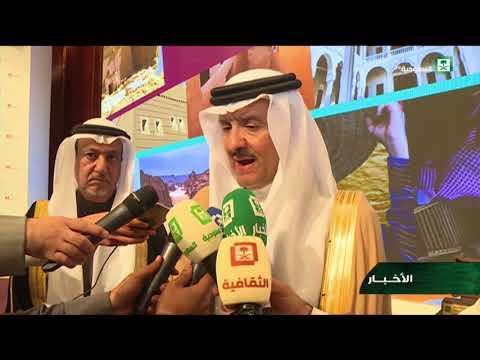 القناة السعودية - خبر حفل اللقاء السنوي الخاص بموظفي هيئة السياحة - 2017/12/17