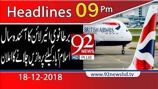 News Headlines | 9:00 PM | 18 Dec 2018 | 92NewsHD