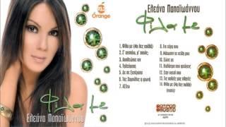 Φίλα Με Μη Λες Πολλά -  Ελεάνα Παπαϊωάννου (Remix)