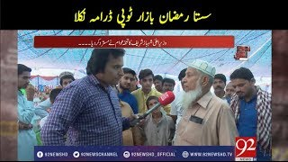 Andher Nagri | Public Opinion on