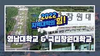 [2022 지역대학의 힘!] 영남대학교 & 국립창원대학교 편 다시보기210902 다시보기