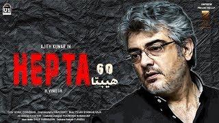 Hepta - Thla Ajith's Next Remake Movie ? Thala 60   Thala 59 Latest Shooting Update   #AK59 #AK60