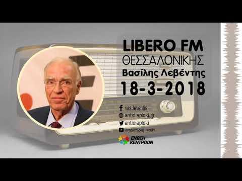 Β. Λεβέντης / Libero FM Θεσσαλονίκης / 18-3-2018