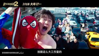 刘昊然《唐人街探案2》曝拍摄日记