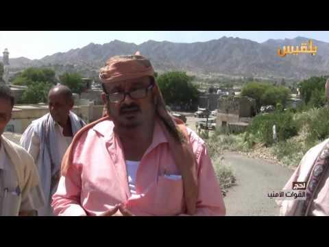 القوات الأمنية في طور الباحة بالتعاون مع الأهالي يلقون القبض على متهمين بالتقطع|تقرير:سامح عبدالوهاب