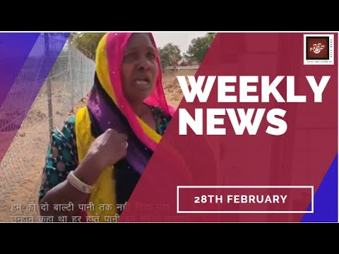 VSSM Weekly Hindi News Bulletin talked about problem of nomadic and denotffied