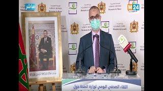 Bilan du Covid-19 : Point de presse du ministère de la Santé (22-04-2020)