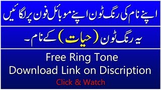 Ring tone new ring tone 2018 dedicated by Hayat