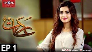 Aadat   Episode 1   TV One Drama   12th December 2017
