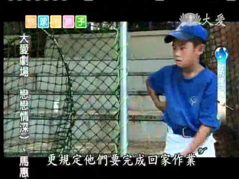 20110919《地球的孩子》我的棒球課 - YouTube