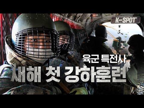 육군 특전사, 새해 첫 강하훈련 | 대한민국 국방부