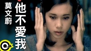 莫文蔚 Karen Mok【他不愛我 He Loves Me Not】Official Music Video