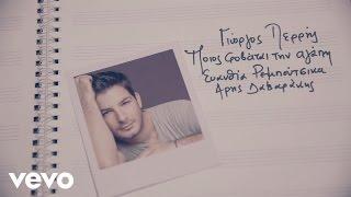 George Perris - Pios Fovate Tin Agapi [Official Lyric Video]