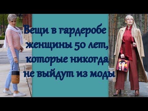 Вещи в гардеробе женщины 50 лет, которые никогда не выйдут из моды photo