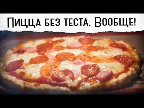 Как сделать пиццу без теста | Смотреть обязательно, повторять тем более